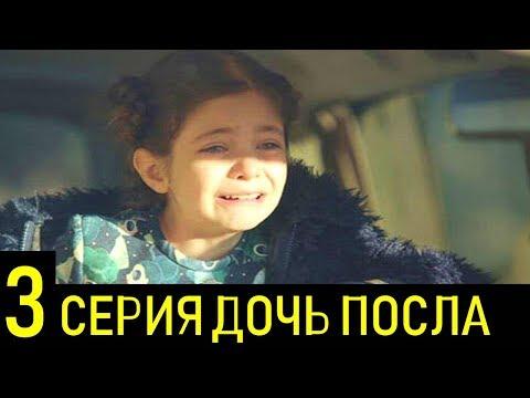 Дочь посла 3 серия русская озвучка