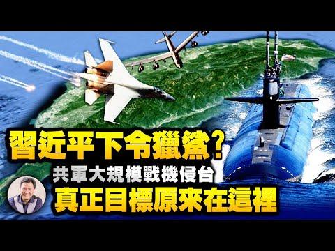美军太平洋潜艇全军出动对战中共;美台海巡协议日、印、澳一旦加入,将形成两大洋合击中共海上扩张的第二海军。台海战与不战为什么是中共历史老大难问题(江峰漫谈20210330第300期)