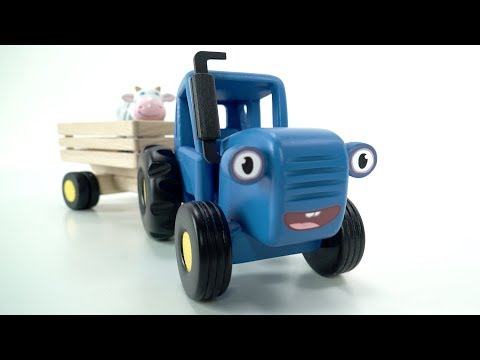 СИНИЙ ТРАКТОР и LOL Surprise Doll - Распаковка игрушки