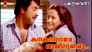 Kanakanilave Thuyilunaru - Kauravar (1992)   K J Yesudas   K S Chithra   Kaithapram   S.P Venkitesh