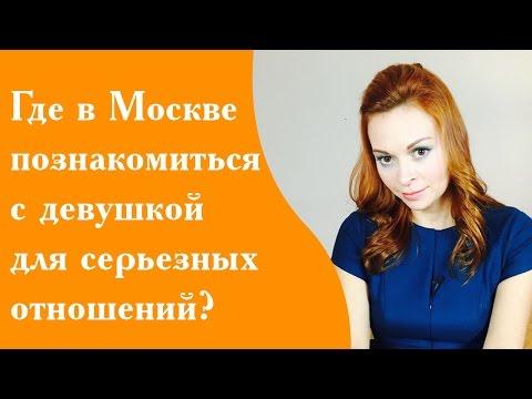 Знакомства в Москве. Сайт и клуб знакомств с телефоном в