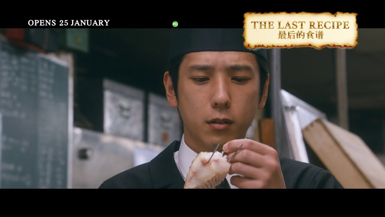 THE LAST RECIPE 最后的食谱 - Main Trailer - Opens 25.01.18 in ...
