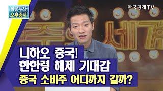 니하오 중국! 한한령 해제 기대감 중국 소비주 어디까지 갈까? /함정남의 주주의 세계/한국경제TV