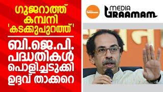 ഗുജറാത്ത് കമ്പനി 'കടക്കുപുറത്ത്'; BJP പദ്ധതികൾ പൊളിച്ചടുക്കി ഉദ്ദവ് താക്കറെ   Uddhav Thackeray
