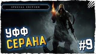 Стражи Рассвета или Вампиры в The Elder Scrolls V Skyrim Special Edition Прохождение 60 fps #9