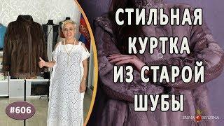 ZAMONAVIY ESKI VIZON PALTO |Lipetsk| O'ZGARTIRISH. Eski mo'yna palto moda mo'yna palto.
