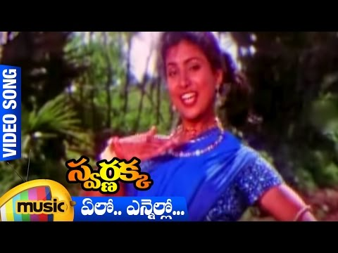 Elo Ennello Video Song | Swarnakka Telugu Movie | Roja | Dasari Narayana Rao | Mango Music