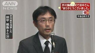 芥川賞贈呈式に田中慎弥さん 注目の発言は・・・(12/02/17)