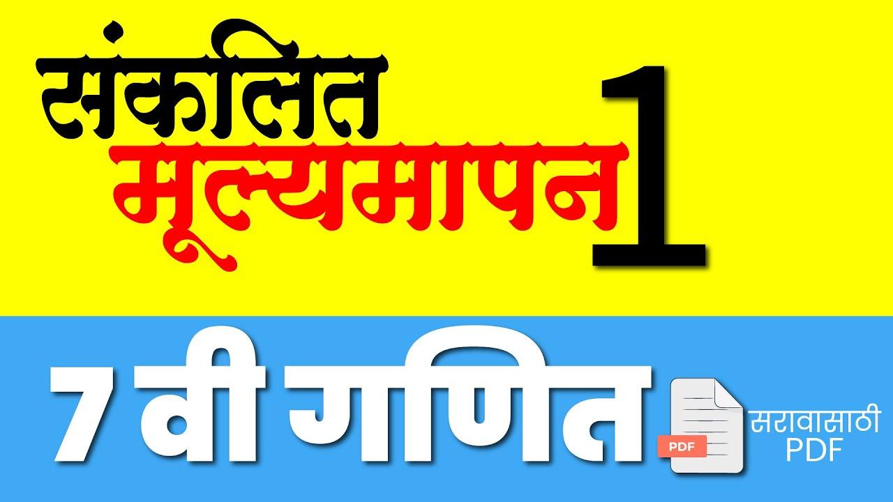 सातवी गणित संकलित मूल्यमापन १/सातवी गणित प्रथम सत्र परीक्षा /Class 7th sanklit chachani 1 Math