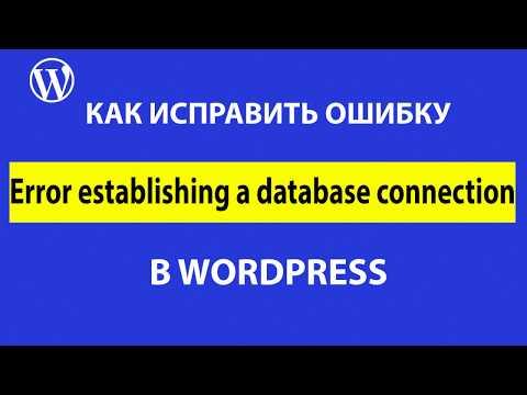 WordPress на denwer ошибка установки соединения с базой данных
