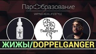 Doppelganger - вкусные жидкости для электронных сигарет