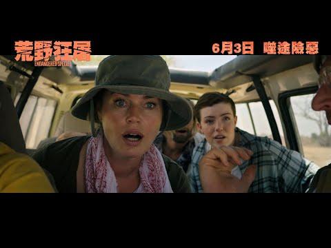 荒野狂屠 (Endangered Species)電影預告