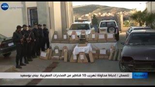 تلمسان: إحباط محاولة تهريب 10 قناطير من الخدرات المغربية ببني بوسعيد