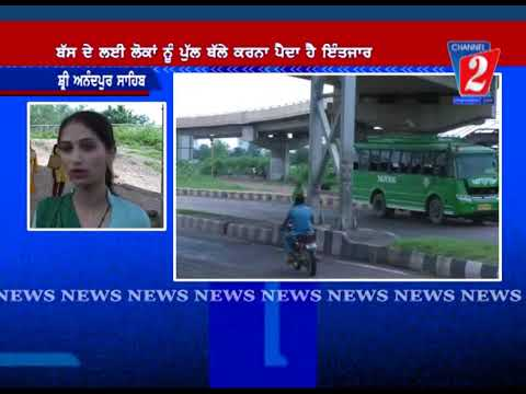 no bus stand to kiratpur sahib, aps