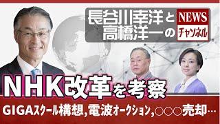 #26 12/4(金)長谷川幸洋と高橋洋一のNEWSチャンネル#26『NHK改革を考察GIGAスクール構想、電波オークション、〇〇〇売却!?…』
