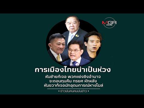 การเมืองไทยน่าเป็นห่วง ประชาชนหมดศรัทธา พรรคการเมือง