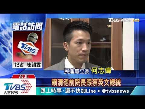 台獨阻總統路 賴清德解釋:不必宣布獨立