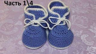 Как связать простые пинетки-ботиночки  крючком (подошва 10см). Часть 1\4.