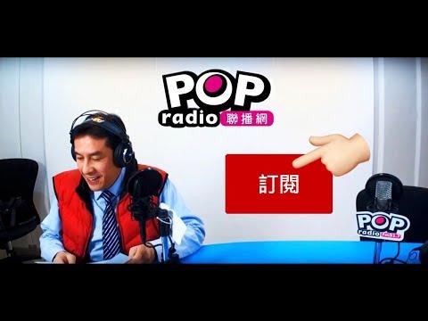 2020-07-13【POP撞新聞】黃暐瀚談「這次又要懲罰誰?」