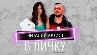 Виталий Артист – о сольной карьере, конфликте с Onliner, влиянии Без Билета и личной жизни / ВлиЧку