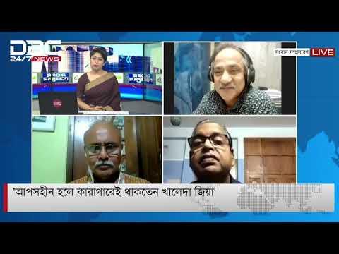 বিএনপি করোনা আক্রান্ত, মাঠে নামার মেরুদণ্ড নেই: ডা. জাফরুল্লাহ || ডিবিসি নিউজ 'সংবাদ সম্প্রসারণ'