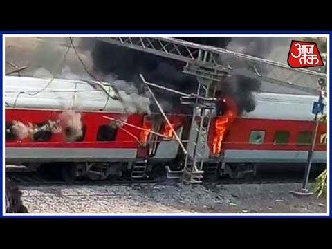 आग से झुलस रही Vishakhapatnam-New Delhi Express