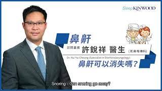 【醫生你好】許銳祥醫生:鼻鼾可以消失嗎? | SleepKinwood 睡眠健康教室