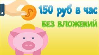 Как за минуту заработать 150 рублей