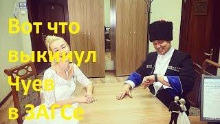 Вот что выкинул Чуев в ЗАГСе. Андрей Чуев и Марина Африкантова с ДОМа-2 в ЗАГСе.
