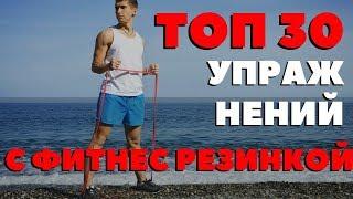 ТОП 30 упражнений с фитнес резинкой! (myminibands.ru)