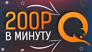 ТОПОВЫЙ ЗАРАБОТОК В ИНТЕРНЕТЕ +100$ МОЖНО БЕЗ ВЛОЖЕНИЙ