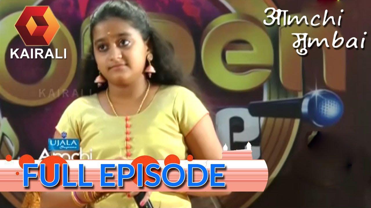 Aamchi Mumbai | 11th June 2017 |  Full Episode