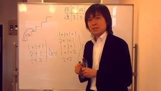 【開成番長】算数4 フィボナッチ数列