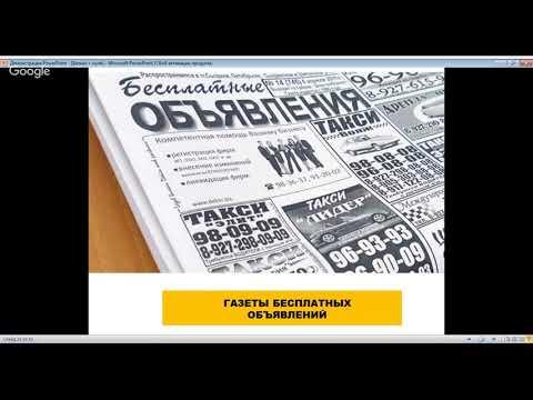 Газеты бесплатны объявлений