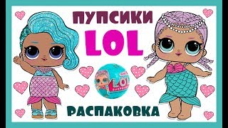 Куколки LOL Surprise Doll Lil Outrageous Littles Series 1 Пупсик ЛОЛ Беларусь LOL Belarus