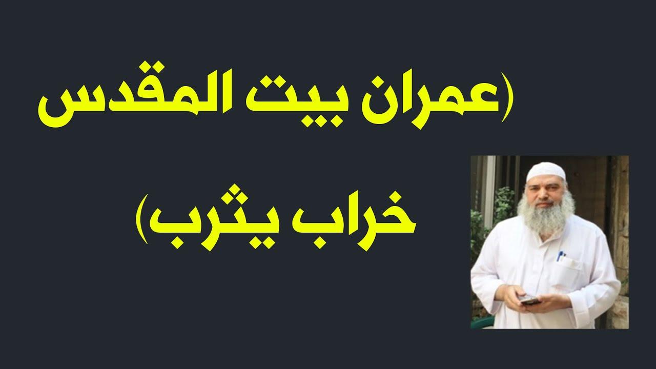 سؤال من أحد الاخوة عن عمران بيت المقدس خراب يثرب | الشيخ خالد المغربي
