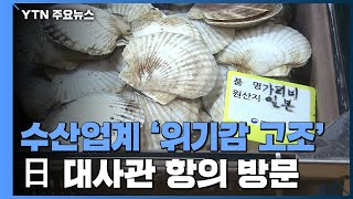 """""""앞으론 수산물 안 먹겠다""""...수산…"""