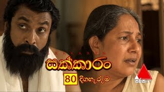 Sakkaran | සක්කාරං - Episode 80 | Sirasa TV Thumbnail