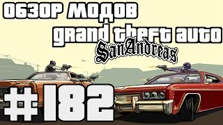 Обзор модов GTA San Andreas #182 - GTA SIMS