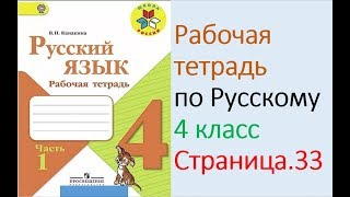 ГДЗ рабочая тетрадь по русскому языку  4 класс Страница. 33  Канакина
