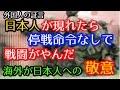 海外の反応 不思議だ!「日本の生活水準」そのあまりの高さに驚愕!資源も少ないのに・・「これは興味深い」 - YouTube
