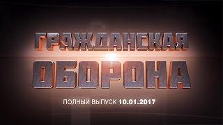 Гражданская оборона   выпуск от 10 01 2017