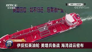 [今日关注]20190720 预告片| CCTV中文国际