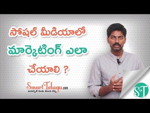 How to do Social Marketing  -Telugu Video