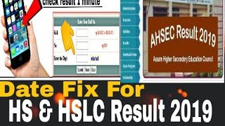 Hs result 2019 date || Assam HSLC Result 2019 SEBA Class 10th Result | Results Date ||