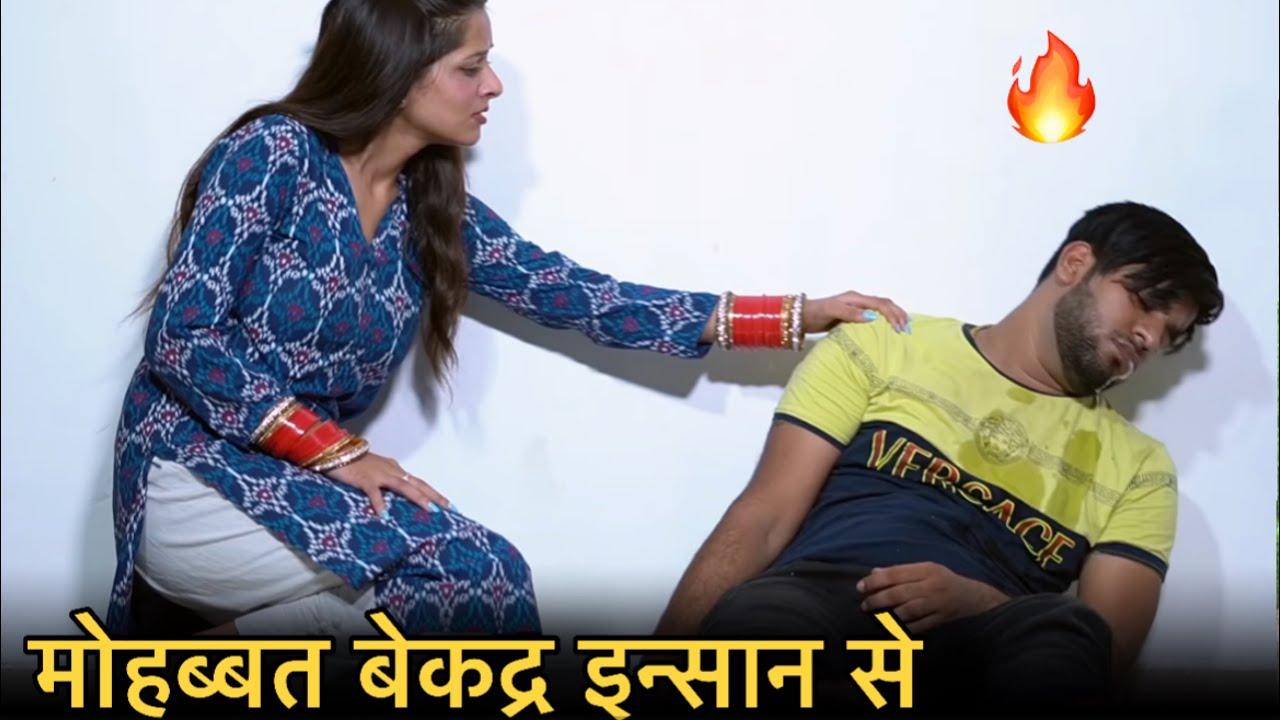मोहब्बत बेकद्र इन्सान से   Husband Wife Love Story    Emotional Video    Yogesh Kathuria