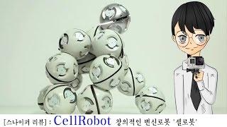 CellRobot: 창의적인 변신로봇 '셀로봇'-[스나이퍼 리뷰]