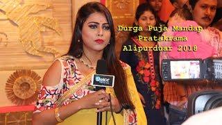 Durga Puja Alipurduar Parikrama 2018
