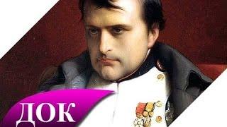 Наполеон. История создания французской империи. Документальный фильм