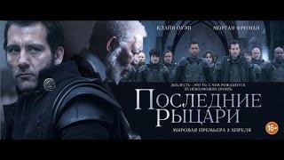 Последние рыцари / Last Knights трейлер (русский язык)